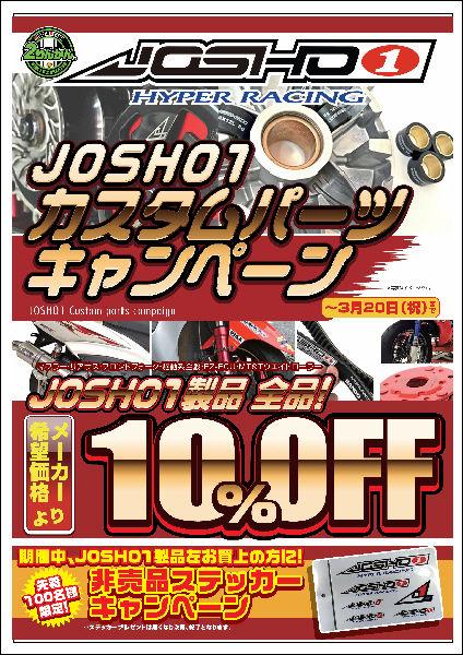 JOSHO1_CP_A4_L