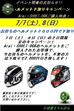 イベントヘルメット