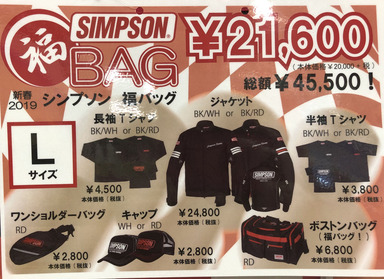 SIMPSON福袋