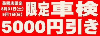 菊陽車検5000円引き
