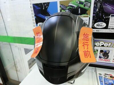岡山 倉敷 福山 バイク車検 バイク任意保険 KeePer11 (3)