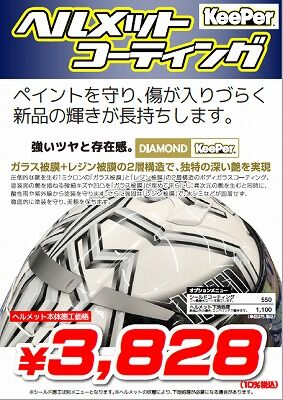 岡山 倉敷 福山 バイク車検 バイク任意保険 KeePer11 (5)