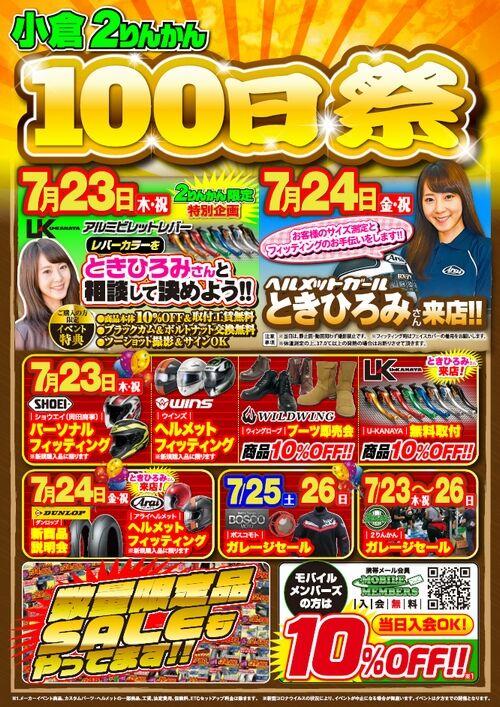 小倉2りんかんイベント100日祭