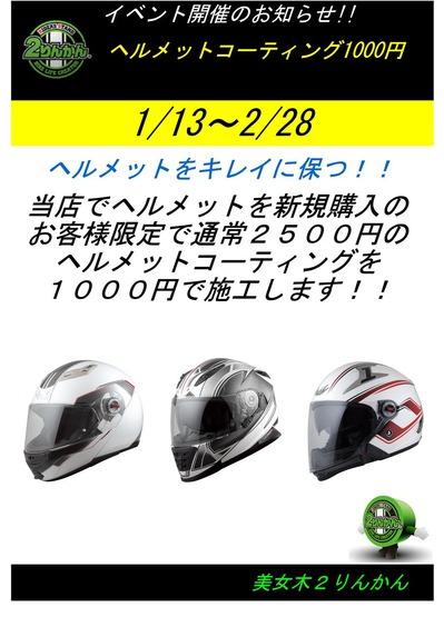 ヘルメットコーティングキャンペーンPOP