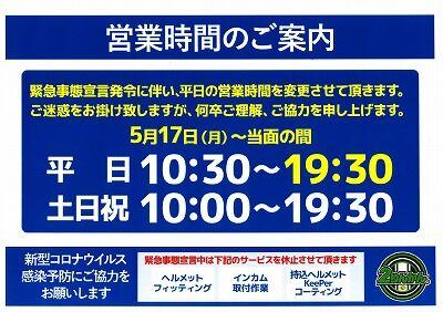 岡山 倉敷 福山 バイク車検 バイク任意保険15