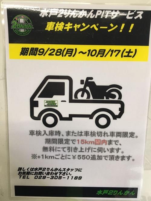 車検引き上げキャンペーン