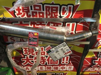 お買い得マフラー菊陽2りんかん (3)