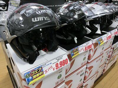 岡山 倉敷 福山 バイク車検 バイク任意保険 ヘルメット24 (2)