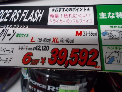 AFORCE RSふらっしゅ (2)
