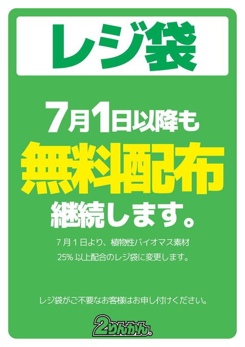 レジ袋_無料継続POP-1