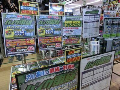 岡山 倉敷 福山 バイク車検 バイク任意保険 タイヤ01 (2)