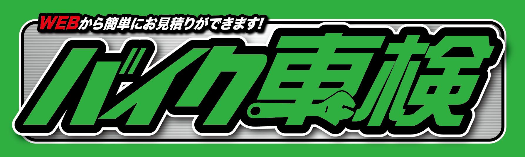 安心なバイク車検は草津2りんかんへ!!