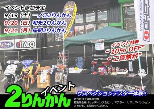 2rinkan_event-bnr
