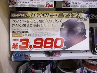s-ヘルメットKeeper