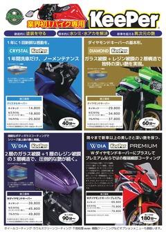 バイク KeePer 神戸 伊川谷