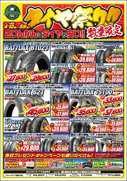 タイヤ祭り_紙面_L