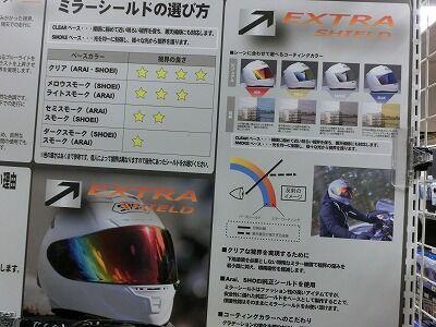 岡山 倉敷 福山 バイク車検 バイク任意保険 ヘルメット28 (1)