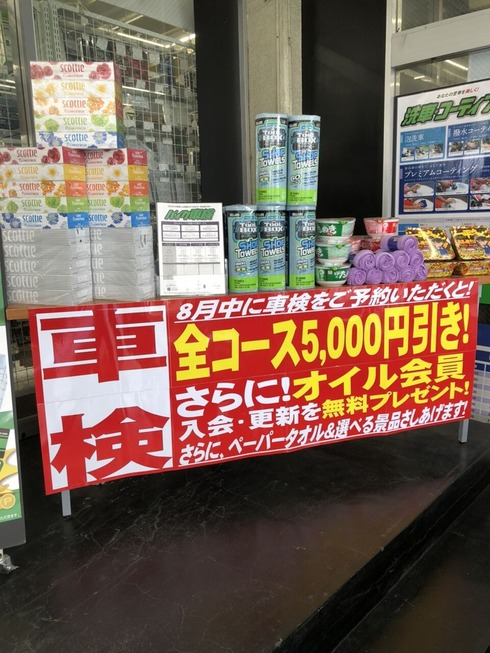 車検5,000円引き