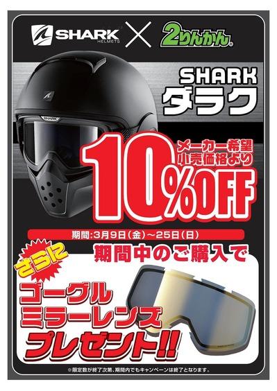 SHAK_ダラク-A4