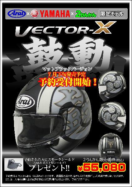 VECTOR-X_鼓動-A3_L