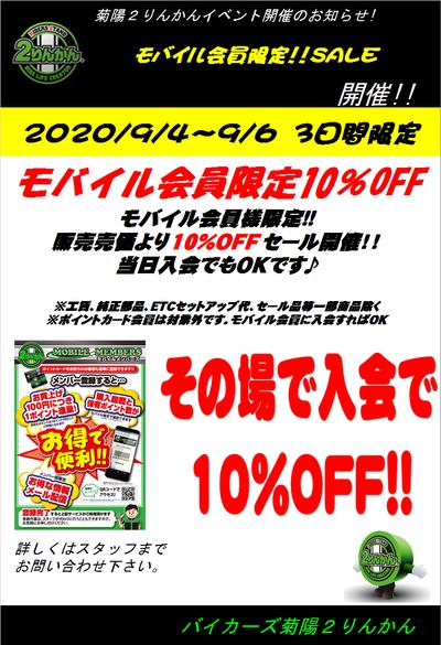 菊陽2りんかんモバイル限定セール