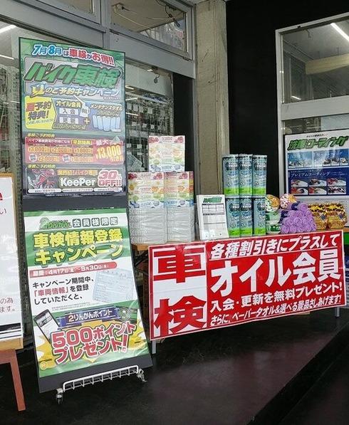 東川口 車検CP