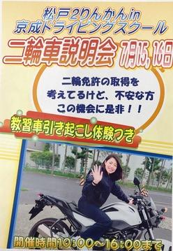 京成ドライビング