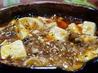 ピリカラ麻婆豆腐