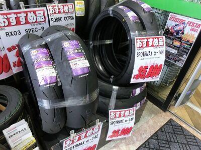 岡山 倉敷 福山 バイク車検 バイク任意保険 タイヤ21 (1)
