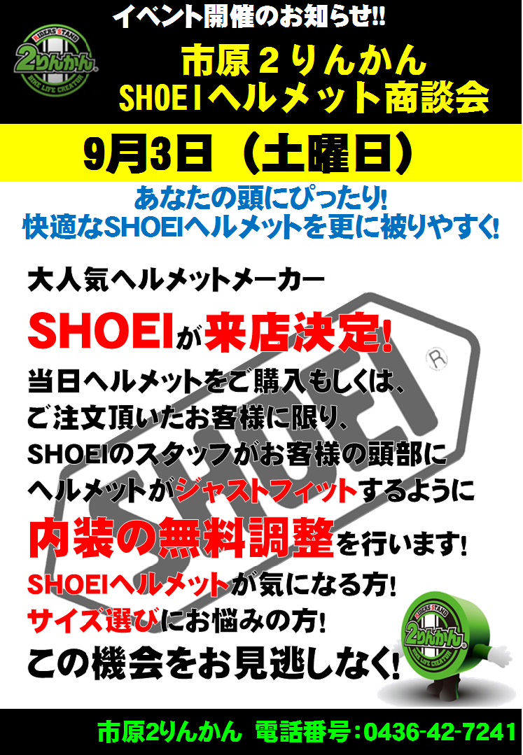 SHOEIフィッティングイベントポスター