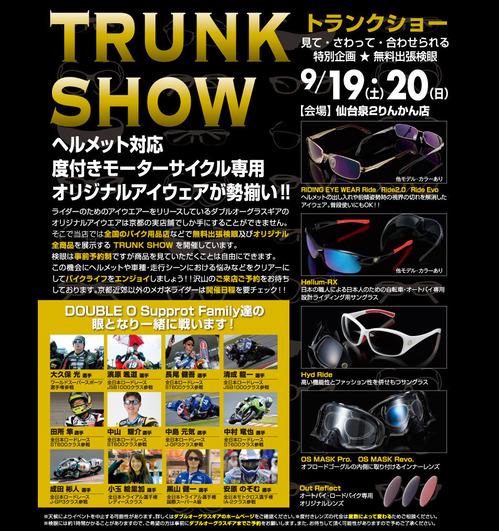 trunk_sendai
