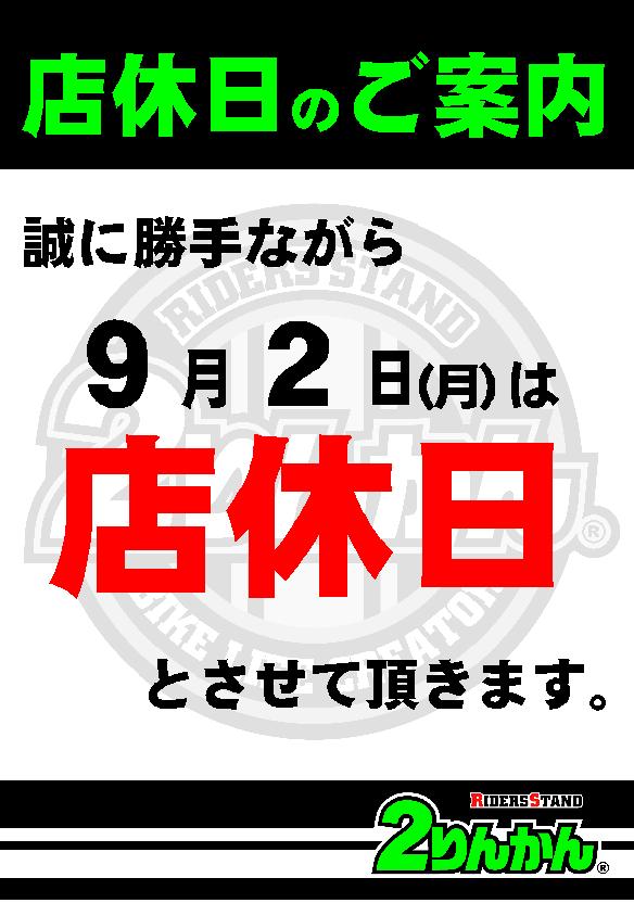 広島舟入2りんかん_店休日