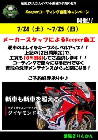 7月24日25日車体Keeper