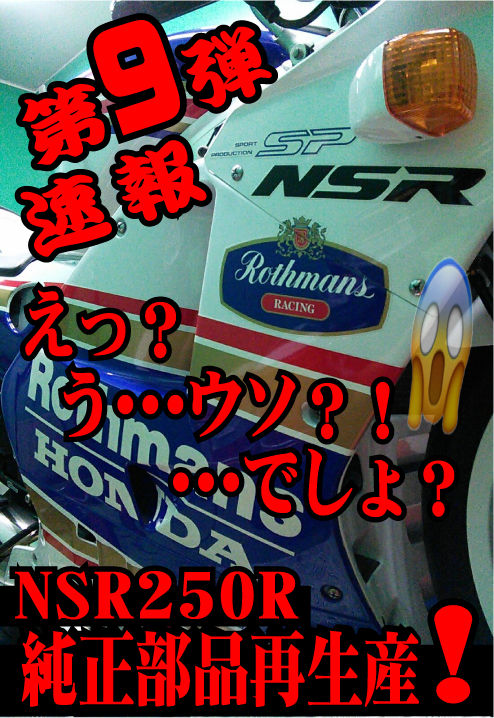 NSR続報9