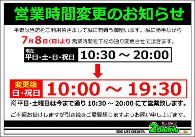 営業時間変更JPG