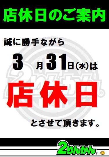 3.31店休日POP