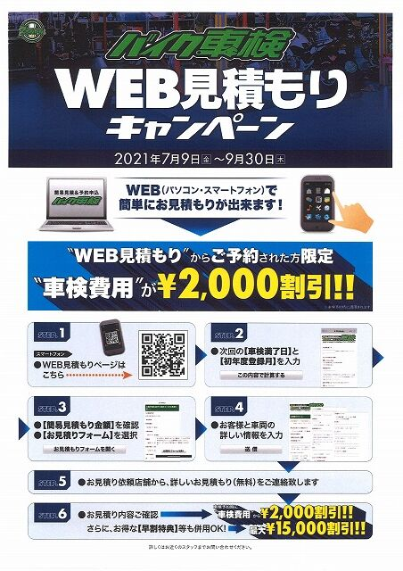 WEB見積もりキャンペーン