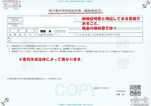 納税証明書pdf