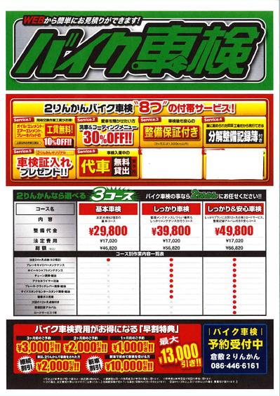 岡山 倉敷 福山 バイク車検 バイク任意保険 車検
