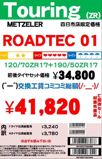 ROADTEC0112070ZR1719050ZR17