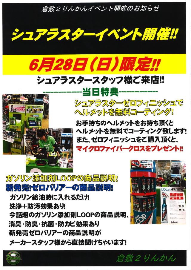 岡山 倉敷 福山 バイク車検 バイク任意保険0607