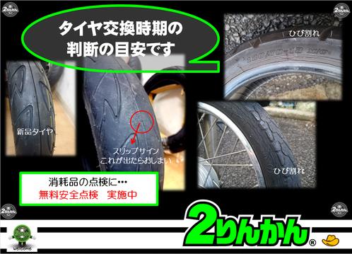 タイヤ交換時期啓蒙
