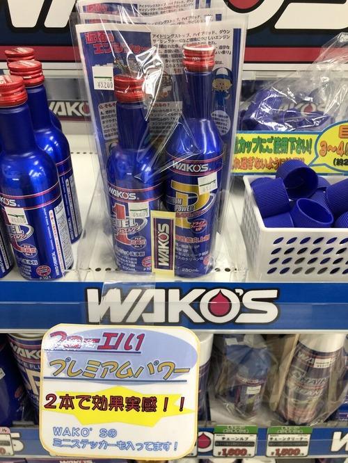 IMG_0742.jpg WAKO`s