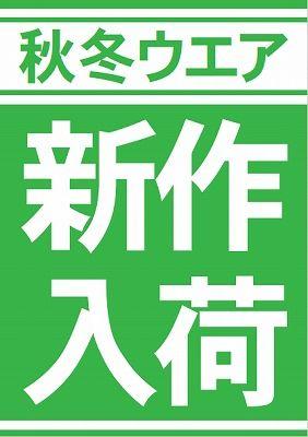 岡山 倉敷 福山 バイク車検 バイク任意保険 ウェア0921 (12)