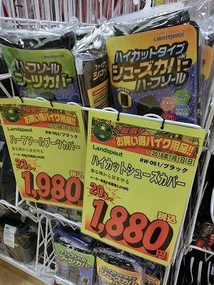 岡山 倉敷 福山 バイク車検 レインウェア�