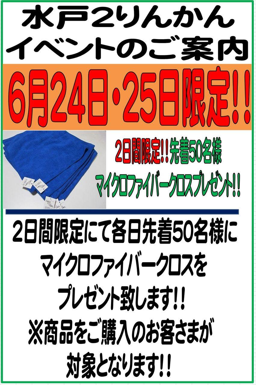 ファイバー布巾