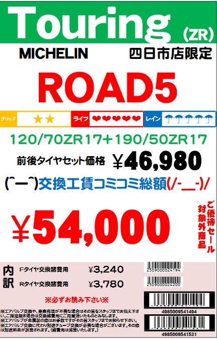 ROAD512070-19050