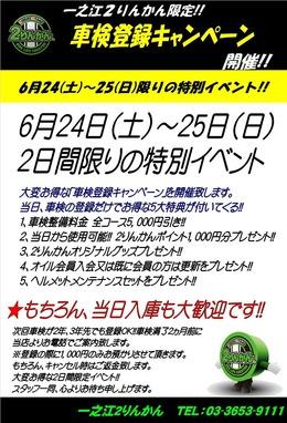 6月車検イベント