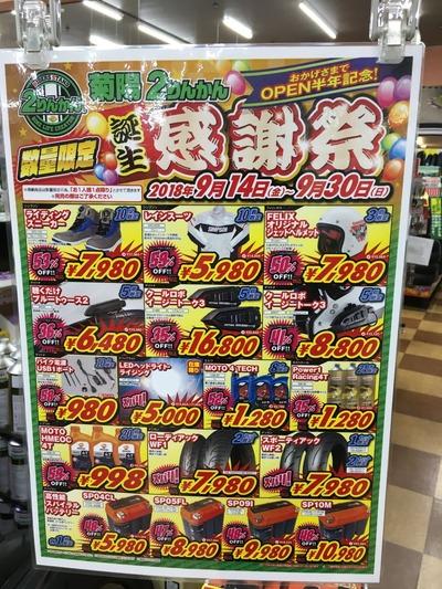 菊陽2りんかん数量限定セール感謝祭イベント (3)