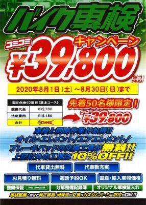 岡山 倉敷 福山 バイク車検 バイク任意保険0801